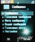 Тайный язык мобильных телефонов