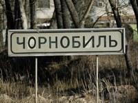 """Вышла новая редакции Закона для """"Чернобыльцев"""""""