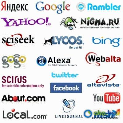 Поисковых систем существует очень много.