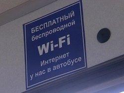 Проект оснащения автобусов Беларуси бесплатным Wi-Fi продлиться до конца года