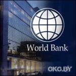 Доклад Всемирного банка: ситуация в белорусском госуправлении хуже, чем в Африке